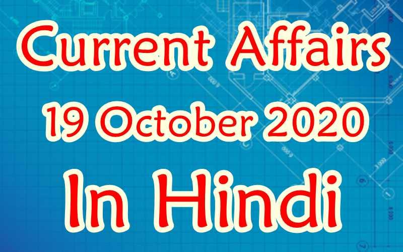 19 अक्टूबर करेंट अफेयर्स | 19 October 2020 Current affairs in Hindi
