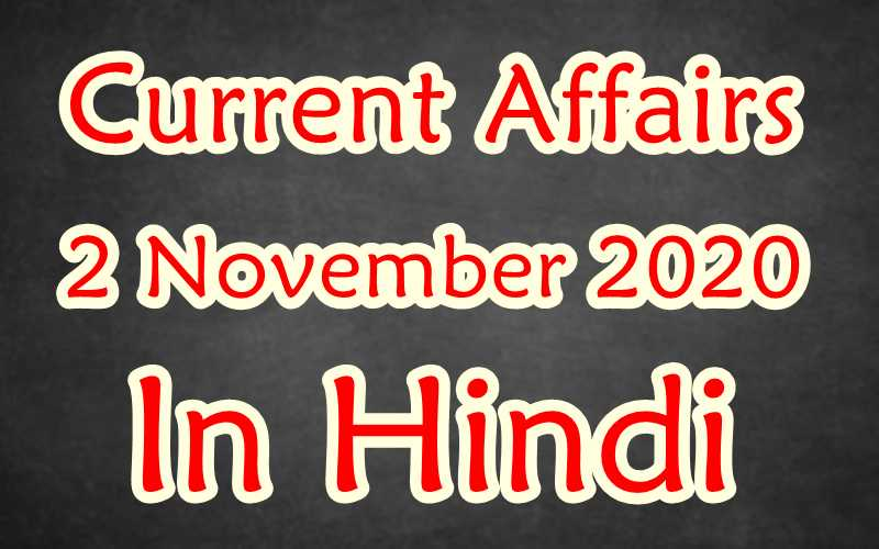 2 November 2020 Current affairs in Hindi
