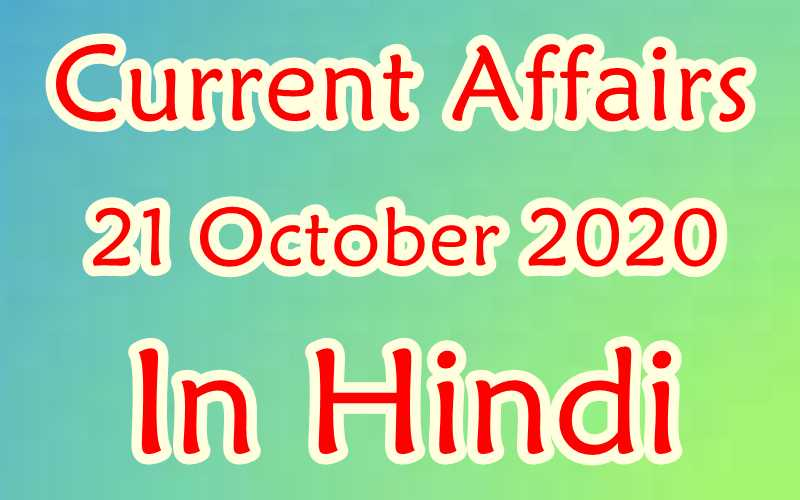 21 October 2020 Current affairs in Hindi