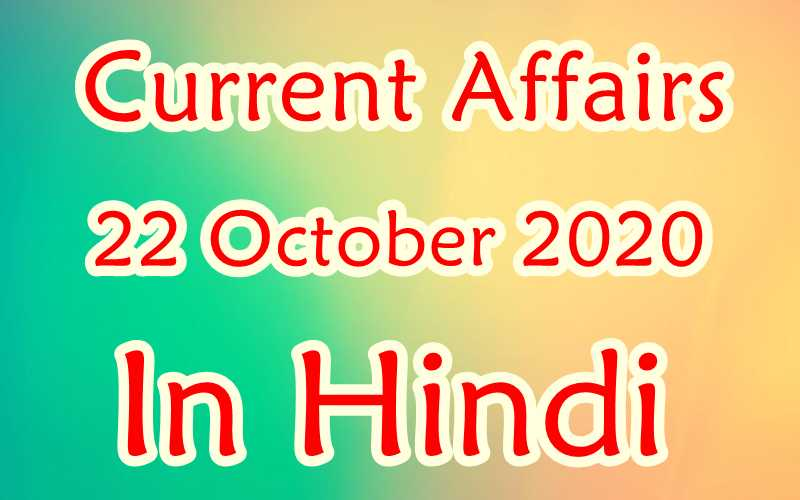 22 अक्टूबर करेंट अफेयर्स | 22 October 2020 Current affairs in Hindi