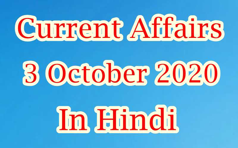 3 October 2020 Current affairs in Hindi