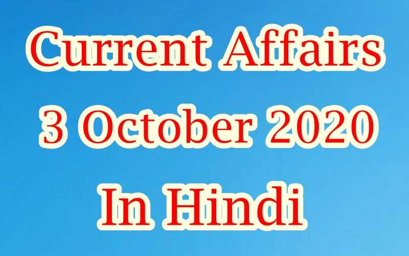 3 अक्टूबर करेंट अफेयर्स | 3 October 2020 Current affairs in Hindi