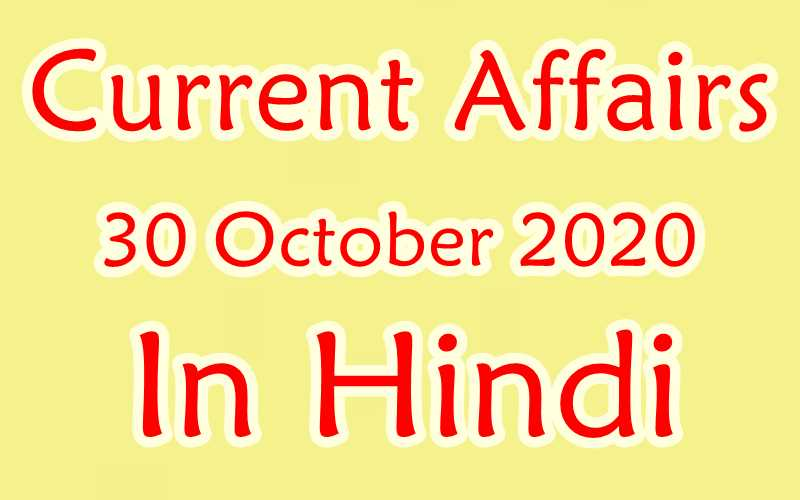 30 October 2020 Current affairs in Hindi
