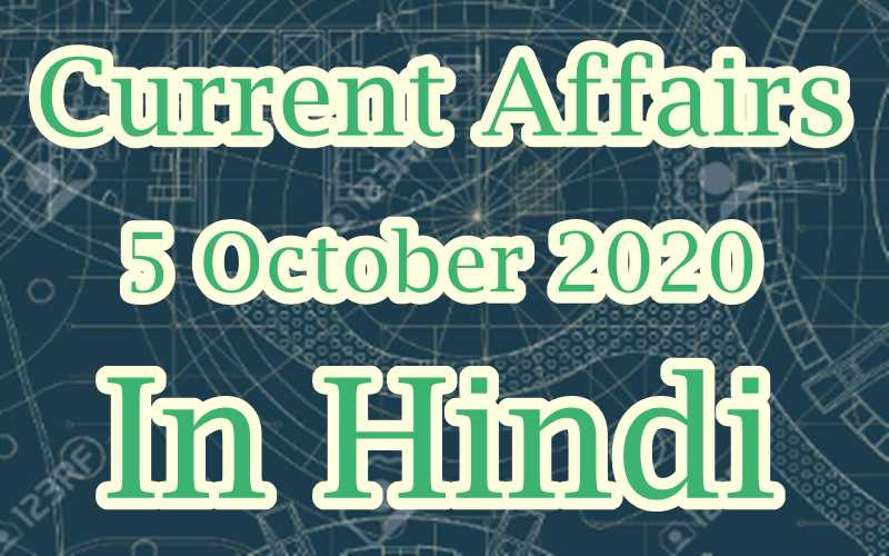 5 October 2020 Current affairs in Hindi