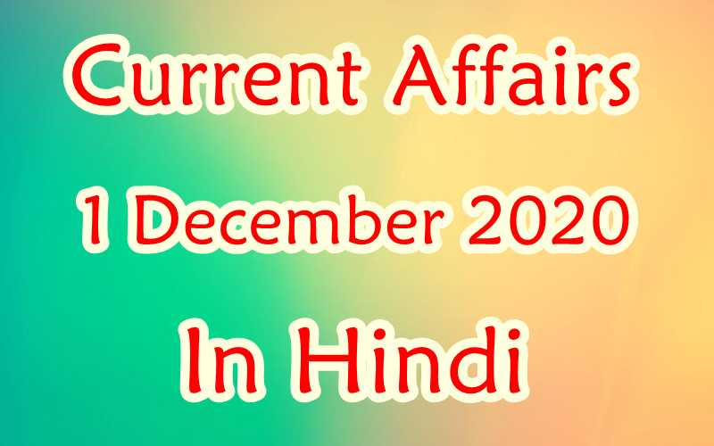 1 December 2020 Current affairs in Hindi