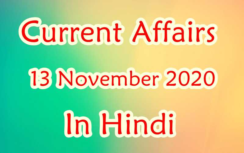 13 November 2020 Current affairs in Hindi