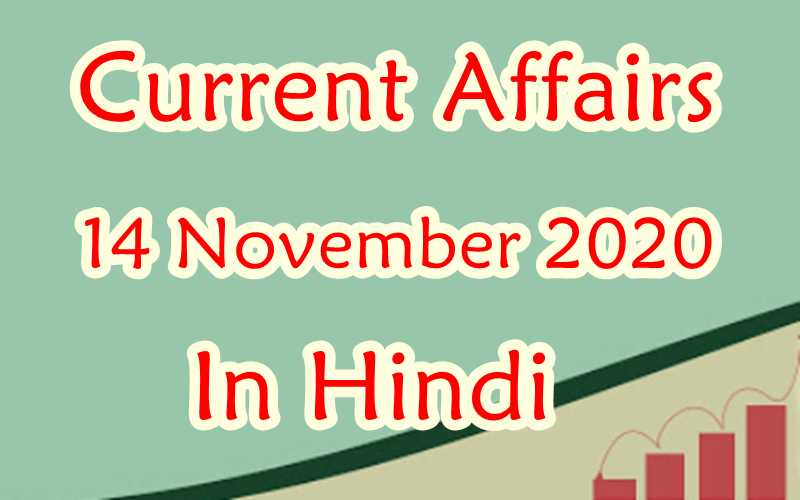 14 November 2020 Current affairs in Hindi