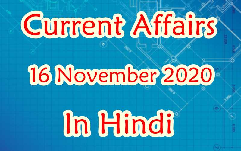 16 November 2020 Current affairs in Hindi