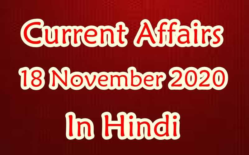 18 November 2020 Current affairs in Hindi