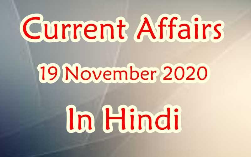 19 November 2020 Current affairs in Hindi