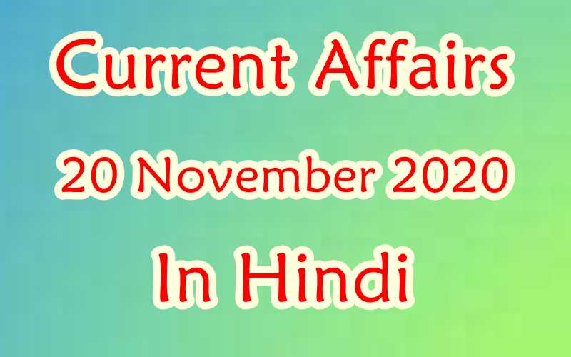 20 November 2020 Current affairs in Hindi