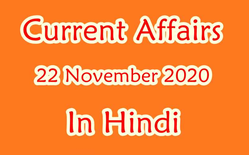 22 November 2020 Current affairs in Hindi