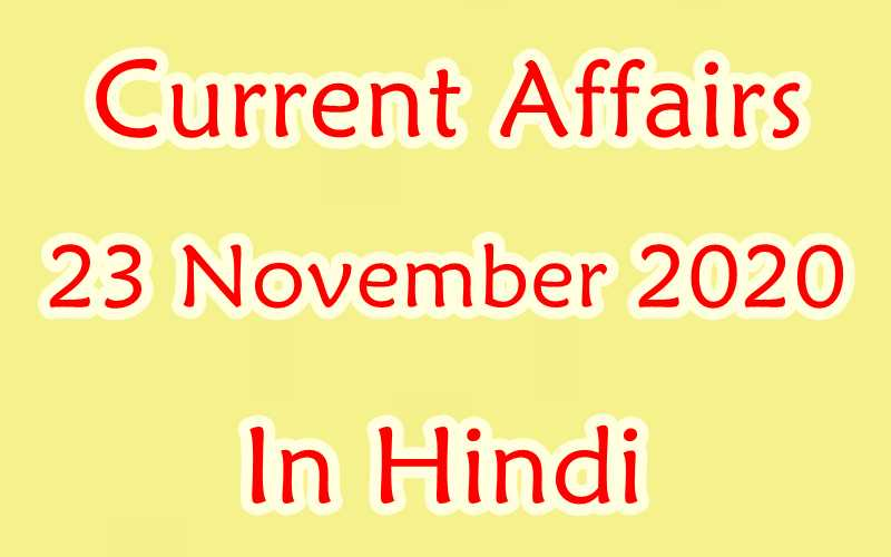 23 November 2020 Current affairs in Hindi