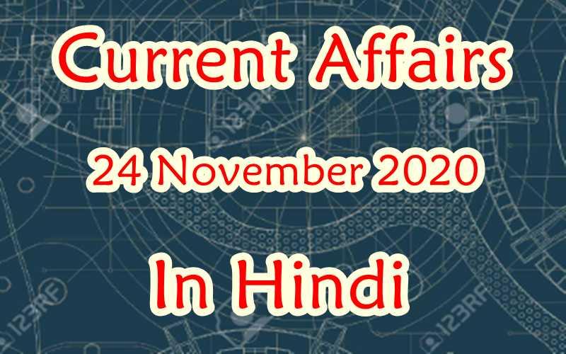 24 November 2020 Current affairs in Hindi