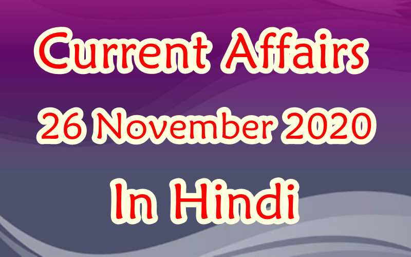 26 November 2020 Current affairs in Hindi