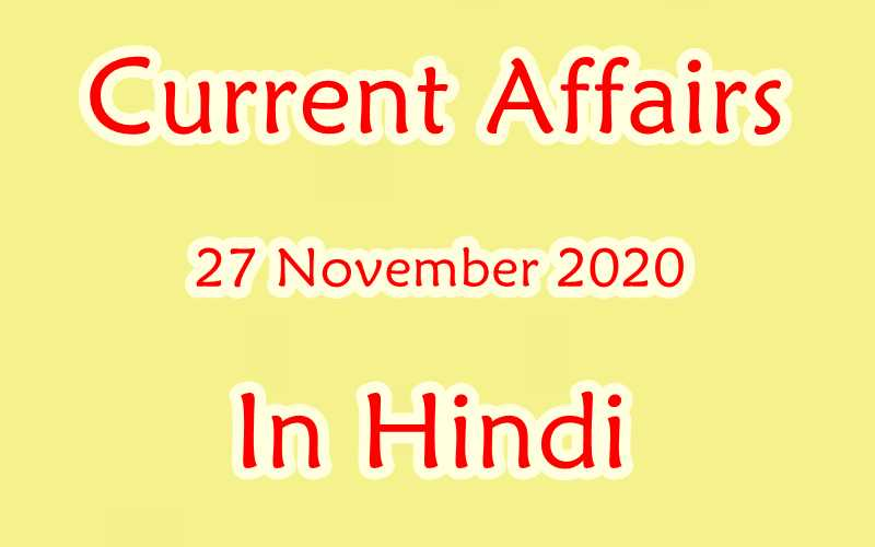 27 November 2020 Current affairs in Hindi