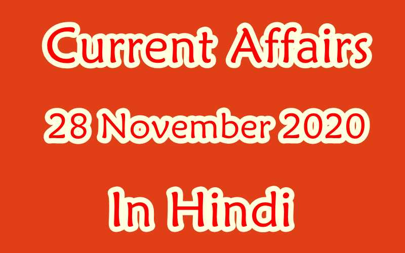28 November 2020 Current affairs in Hindi