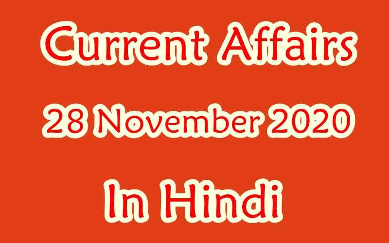 28 November 2020 Current affairs in Hindi