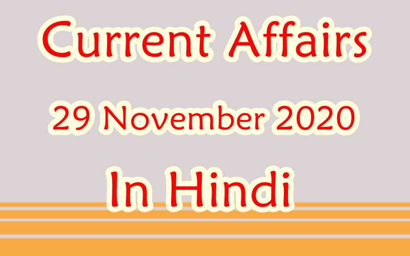 29 November 2020 Current affairs in Hindi