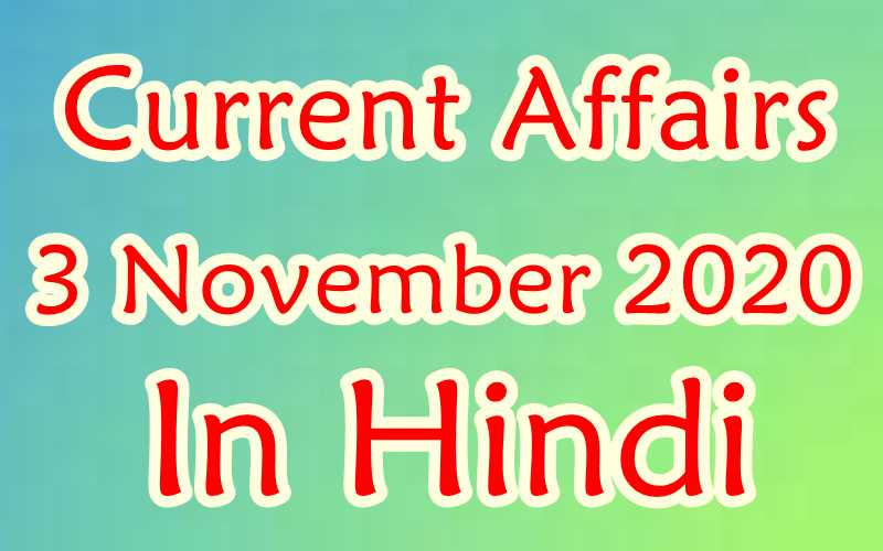 3 November 2020 Current affairs in Hindi