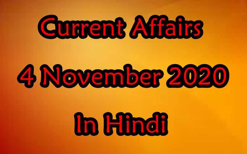 4 नवम्बर करेंट अफेयर्स | 4 November 2020 Current affairs in Hindi