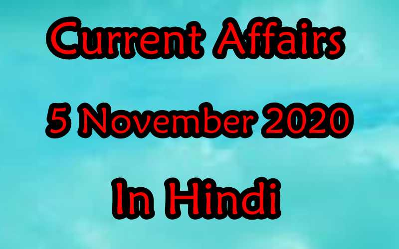5 November 2020 Current affairs in Hindi