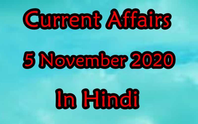 5 November 2020 Current affairs in Hindi