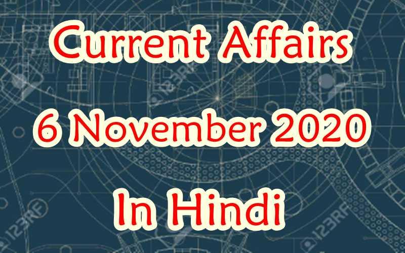 6 November 2020 Current affairs in Hindi
