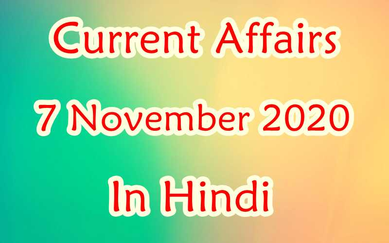 7 November 2020 Current affairs in Hindi