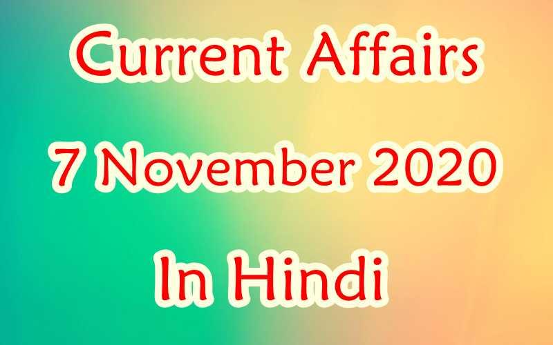 7 November 2020 Current affairs in Hindi