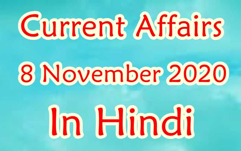 8 November 2020 Current affairs in Hindi