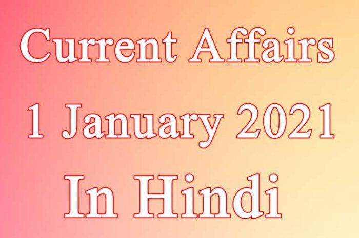 1 जनवरी करेंट अफेयर्स | 1 January 2021 Current affairs in Hindi