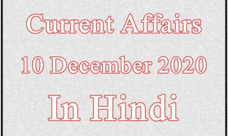 10 December 2020 Current affairs in Hindi