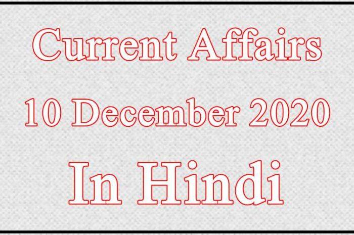 10 दिसंबर करेंट अफेयर्स | 10 December 2020 Current affairs in Hindi