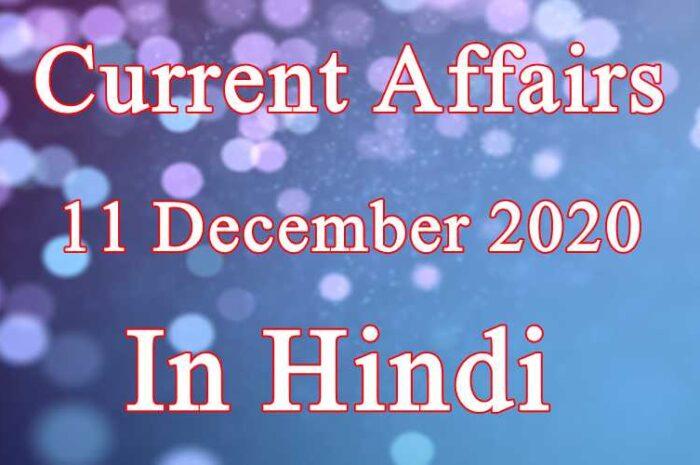 11 दिसंबर करेंट अफेयर्स | 11 December 2020 Current affairs in Hindi