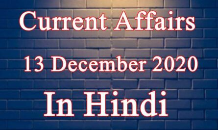 13 December 2020 Current affairs in Hindi