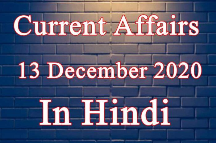 13 दिसंबर करेंट अफेयर्स | 13 December 2020 Current affairs in Hindi