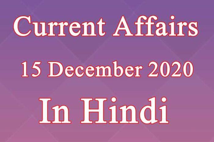 15 दिसंबर करेंट अफेयर्स | 15 December 2020 Current affairs in Hindi