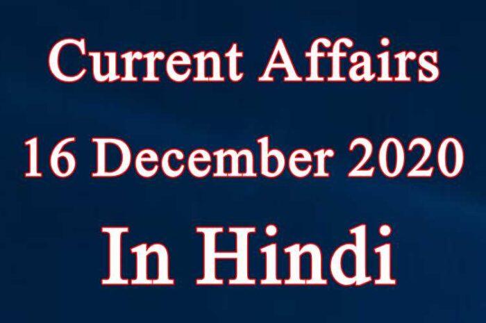 16 दिसंबर करेंट अफेयर्स | 16 December 2020 Current affairs in Hindi