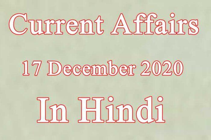 17 दिसंबर करेंट अफेयर्स | 17 December 2020 Current affairs in Hindi