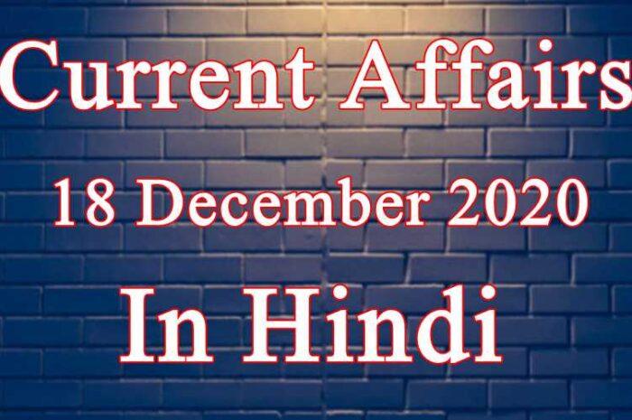 18 दिसंबर करेंट अफेयर्स | 18 December 2020 Current affairs in Hindi