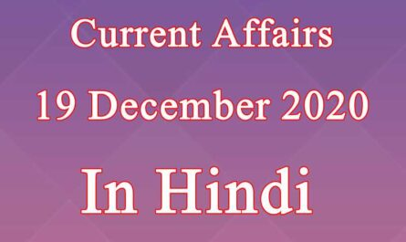 19 December 2020 Current affairs in Hindi