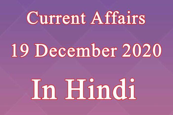 19 दिसंबर करेंट अफेयर्स | 19 December 2020 Current affairs in Hindi