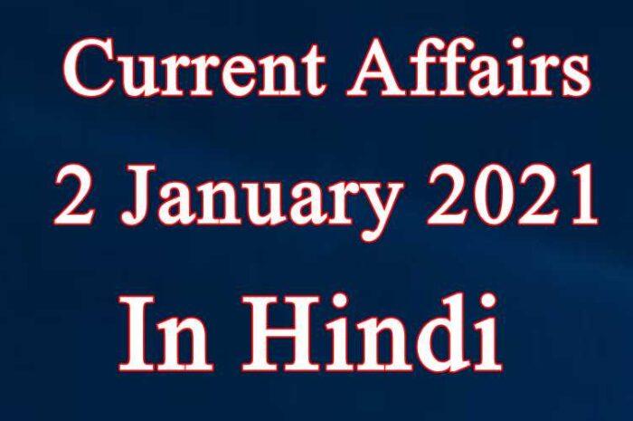 2 जनवरी करेंट अफेयर्स | 2 January 2021 Current affairs in Hindi