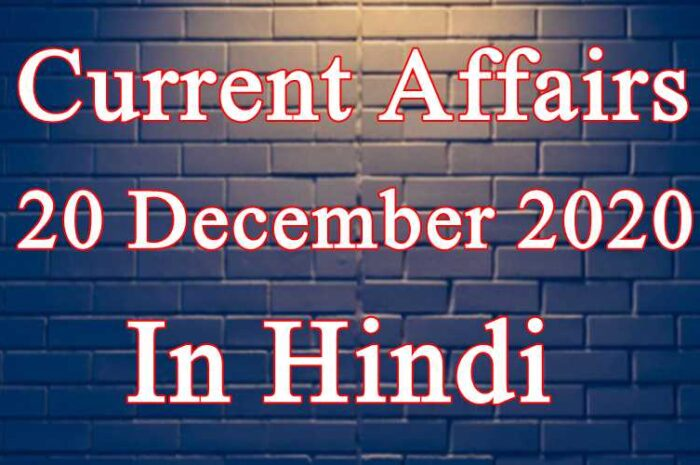 20 दिसंबर करेंट अफेयर्स | 20 December 2020 Current affairs in Hindi