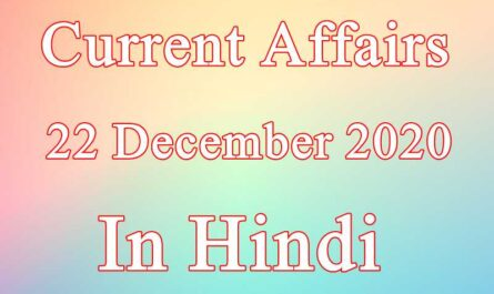 22 December 2020 Current affairs in Hindi