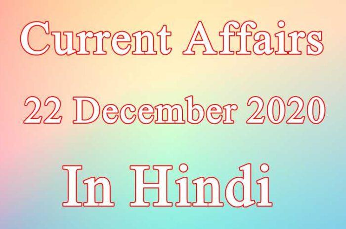 22 दिसंबर करेंट अफेयर्स | 22 December 2020 Current affairs in Hindi