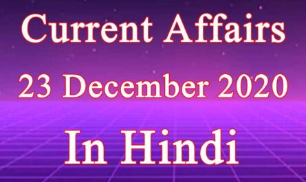 23 December 2020 Current affairs in Hindi