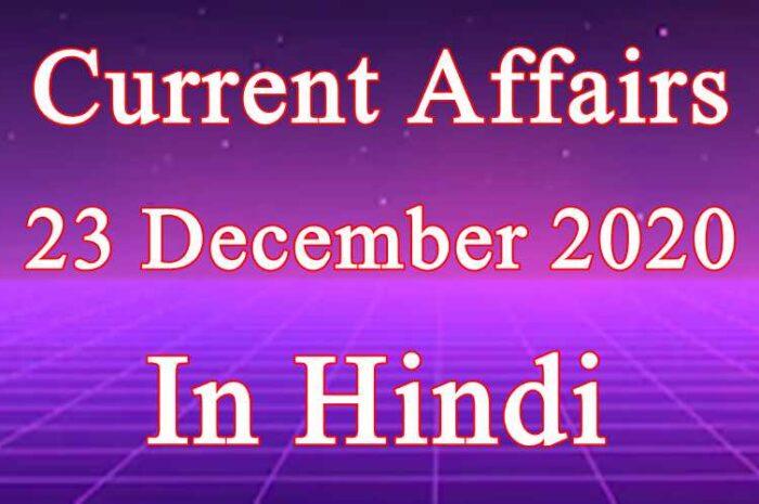 23 दिसंबर करेंट अफेयर्स | 23 December 2020Current Affairs in Hindi