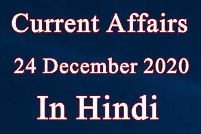 24 दिसंबर करेंट अफेयर्स | 24 December 2020Current Affairs in Hindi